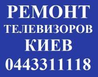 thumb_remont-televizorov-v-kieve