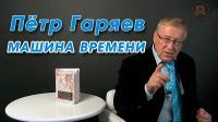 Garyaev