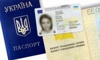 pasport_ukraina_kupit3