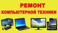 7111778111000x700lyuboy-remont-noutbukov-i-kompyuterov-v-novopolotske-polotske-vyezd-polotsk